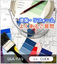 神戸市・明石市の塗装工事・防水工事・リフォーム よくあるご質問・お問い合わせ