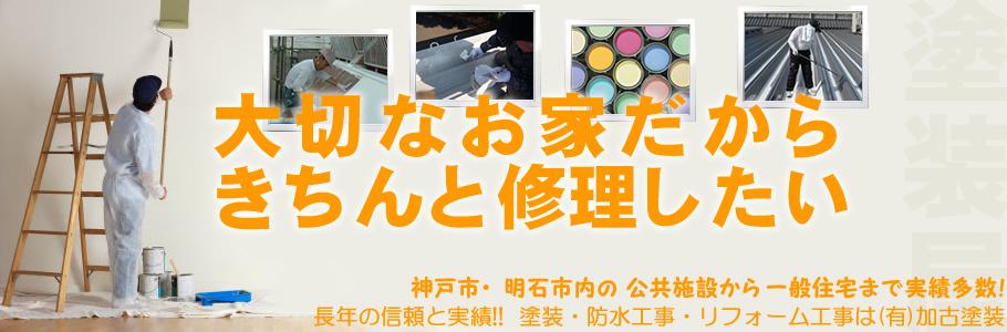 明石市・神戸市の塗装業者(有)加古塗装です。外壁塗装、屋根塗装、リフォーム工事はおまかせください。