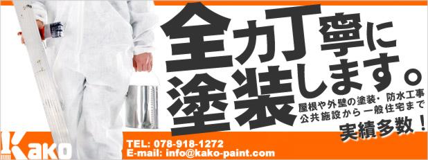 屋根や外壁の塗装・防水工事のお問い合せはこちらです。明石市・神戸市内の公共施設から一般住宅まで工事実績多数ある(有)加古塗装におまかせください。